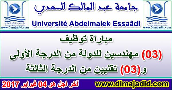 جامعة عبد المالك السعدي: مباراة توظيف 3 مهندسين دولة من الدرجة الأولى و3 تقنيين من الدرجة الثالثة