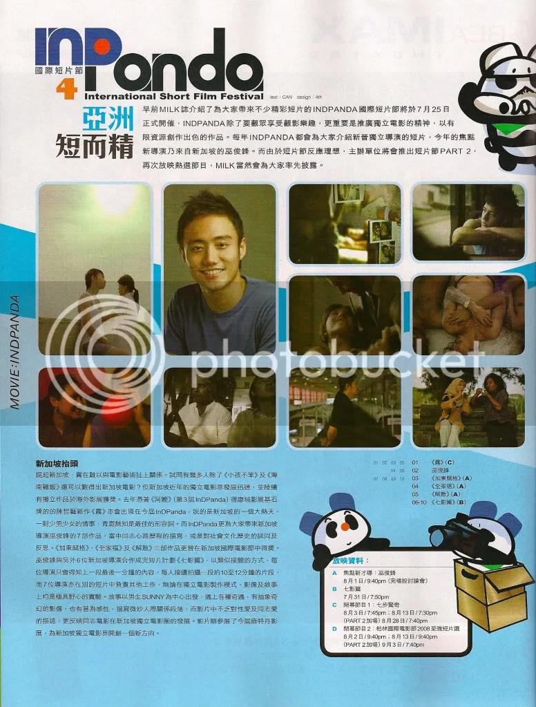Milk HK 24 July 2008
