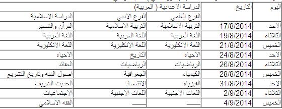 جدول الدور الثاني للامتحانات الابتدائية والمتوسطة