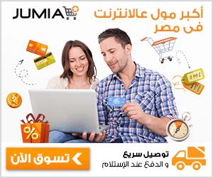 التسوق اون لاين عبر الانترنت من مصر. تسوق من مصر, موقع تسوق مصري, افضل موقع مصري للتسوق, الشراء من الانترنت مصر, التسوق عبر الانترنت مصر,