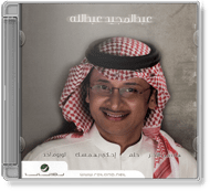 Abd Al Majid Abdallah - 2012