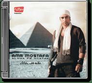 Amr Mostafa - Alama Fe Hyatak