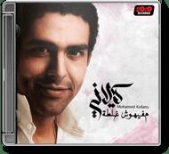 Mohamed Kelany - Mafihoush Ghalta