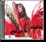 Najwa Karam - Halyaly...Ma Fi Noum