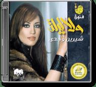 Sherine Wagdy - Wala Leila