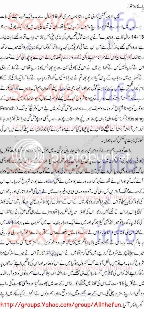 Urdu Sexy Stories In Urdu Writing 40