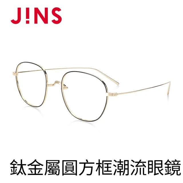 【JINS】鈦金屬圓方框潮流眼鏡(AUTF19S138)