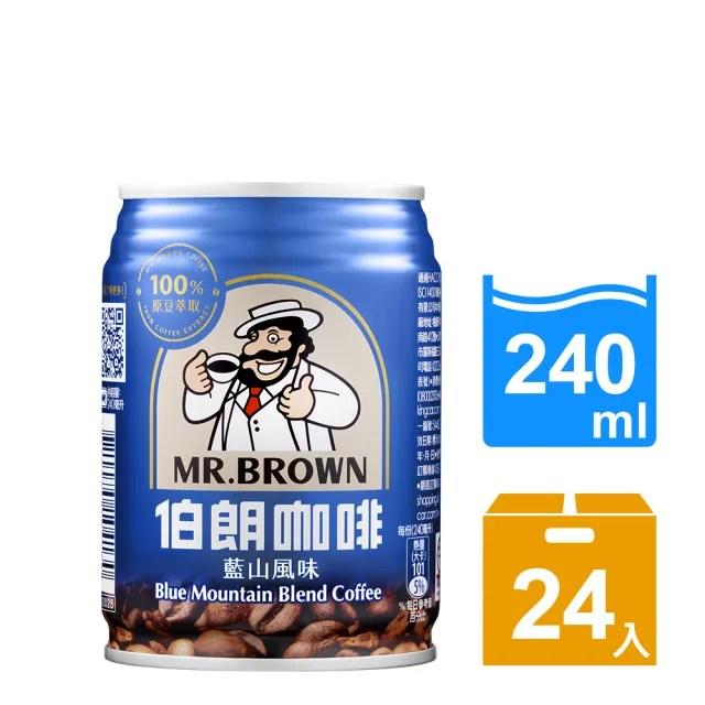 【金車伯朗】藍山風味咖啡240ml-24罐/箱