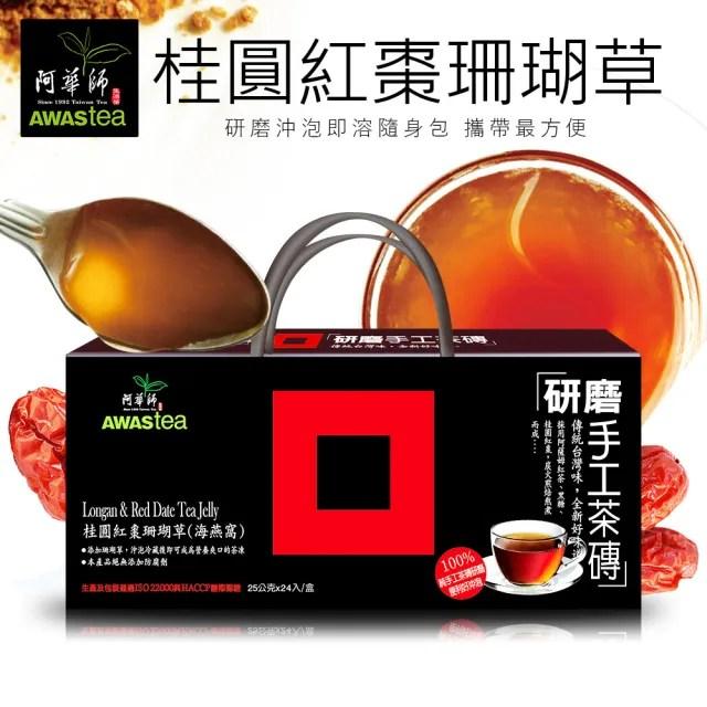 【阿華師茶業】桂圓紅棗黑糖茶飲禮盒組x1盒(25gx24包/盒)