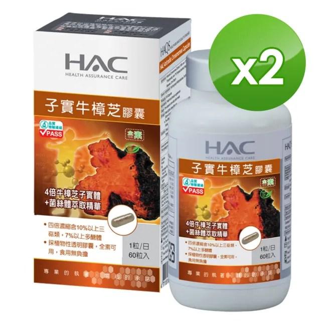 【永信HAC】高濃縮子實牛樟芝膠囊(60錠/瓶;2瓶組)