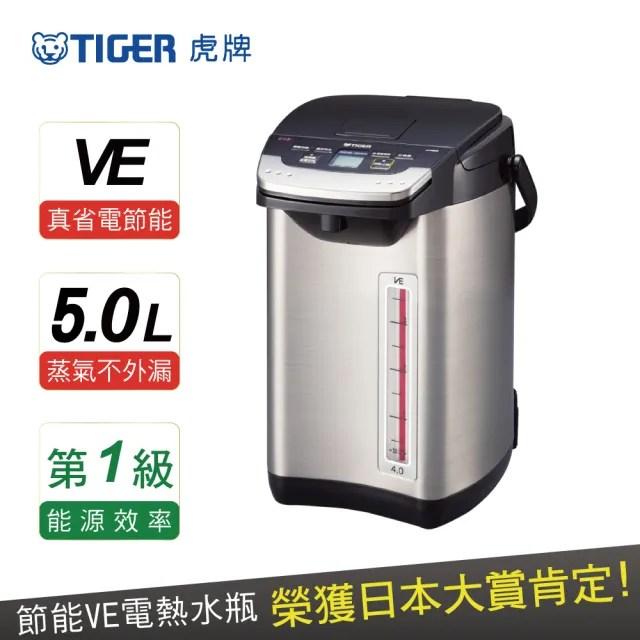 【TIGER 虎牌】【頂級】無蒸氣VE節能省電5.0L真空熱水瓶(PIE-A50R)