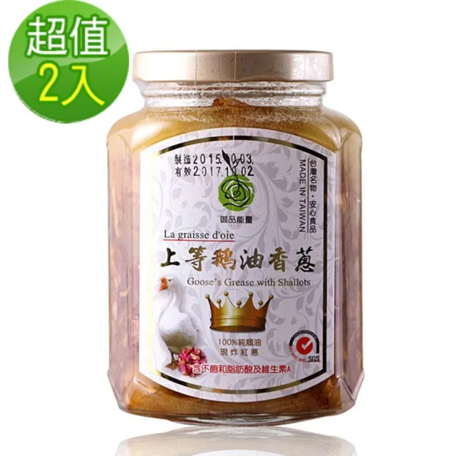 【悅生活】御品能量--黃金3A頂級香蔥款鵝油二入組(油蔥 拌醬 伴手禮 豬牛油)