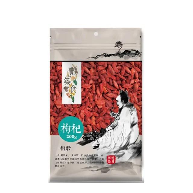 【義昌嚴選枸杞】嚴選枸杞/200g(枸杞)