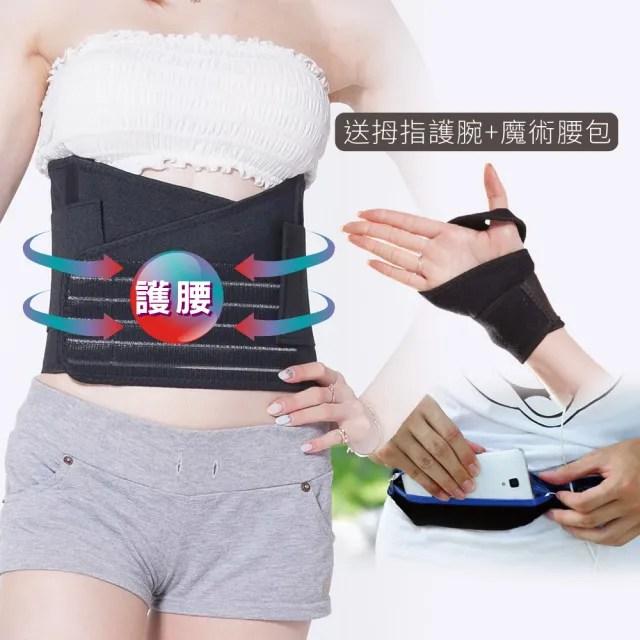 【貝醉美】*全新升級6條支撐條*鍺元素高機能調整護腰帶(鍺腰帶+魔術腰包+拇指護腕)
