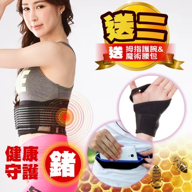 【JS嚴選】鍺元素蜂巢式導流網體雕帶(鍺網格腰帶+拇指護腕+魔術腰包)