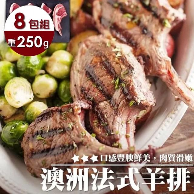 【海肉管家】澳洲帶骨小羊排8包(250g±10%/包/約3-5支)