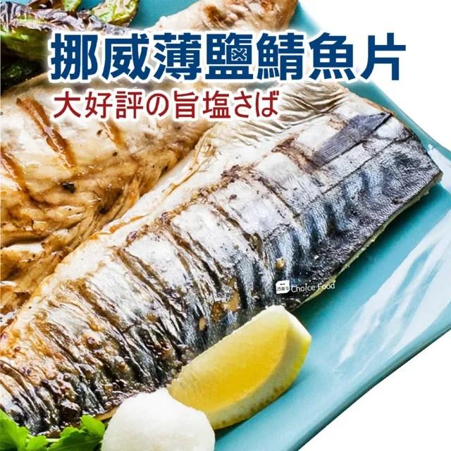 【巧益市】挪威薄鹽鯖魚20片(210g/片)