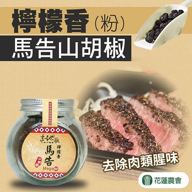 【花蓮市農會】檸檬馬告山胡椒粉-1瓶組(65g-瓶)