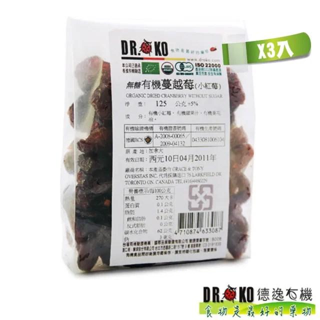 【DR.OKO 德逸】有機無糖蔓越莓整顆粒(三入組)(有機無糖小紅莓整顆)