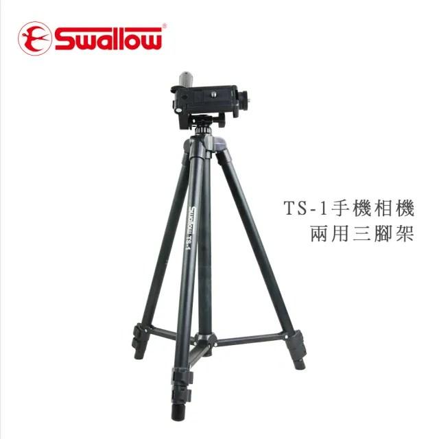 【Swallow】TS-1 手機相機兩用三腳架