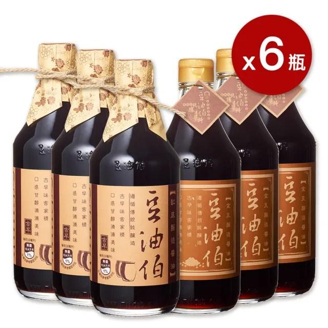 【豆油伯】純釀金缸醬油六入組(缸底醬油500ml*3+金豆醬油500ml*3)