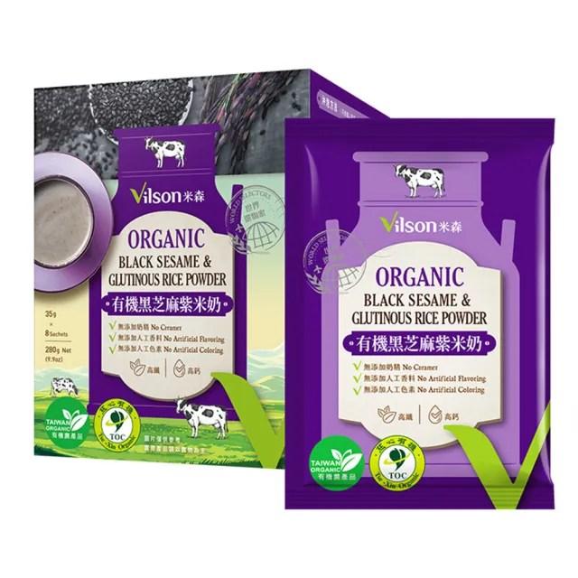 【米森】有機黑芝麻紫米奶35gx8包