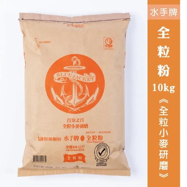 【聯華麵粉】水手牌全粒粉10kg(整顆小麥研磨而成)