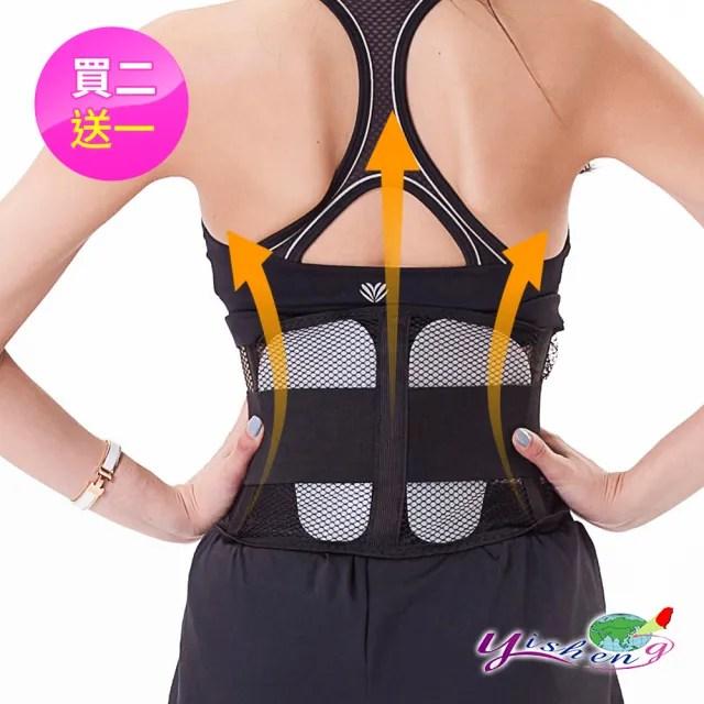 【Yi-sheng】*買2送1*台灣製護脊板健康減壓塑身束腹護腰帶(610腰帶*2+拇指護腕*1)