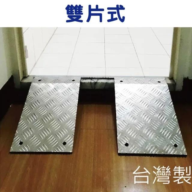 【感恩使者】鋁合金斜坡板-雙片式 ZHTW17102-D1(可攜式輪椅專用斜坡板-台灣製)