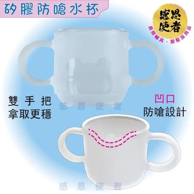【感恩使者】矽膠防嗆水杯 ZHCN2028(防嗆設計 雙把手好拿 柔軟不傷嘴 食品用矽膠)