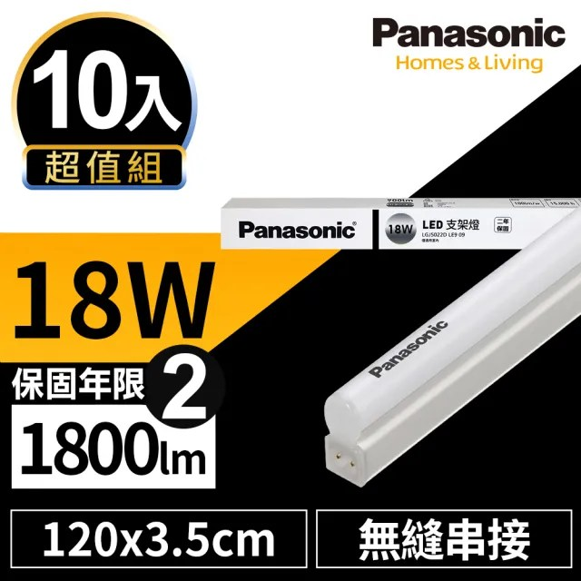 【Panasonic 國際牌】10入組 LED 18W 4呎 T5 支架燈 層板燈 間接照明 二年保固(白光/自然光/黃光)