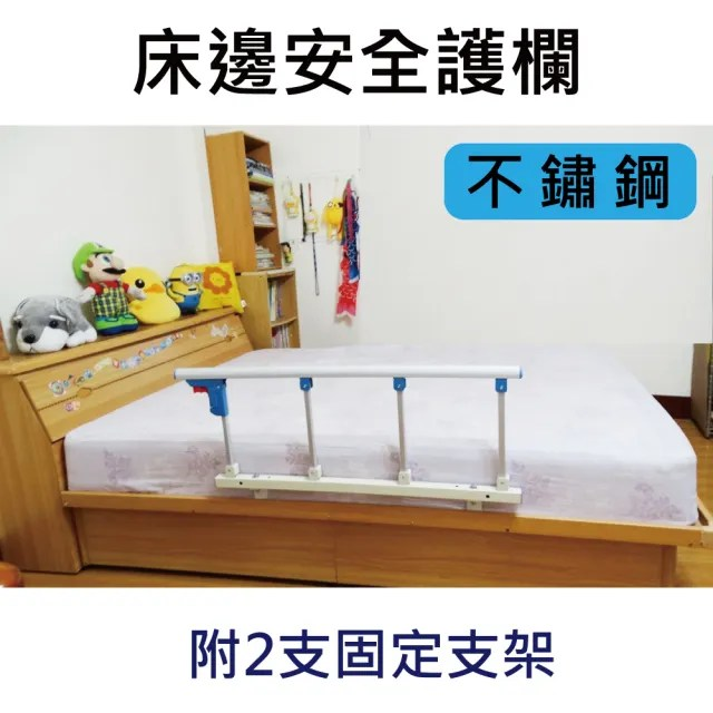 【感恩使者】床邊安全護欄 ZHCN1751-2S(不鏽鋼、附2支固定架)