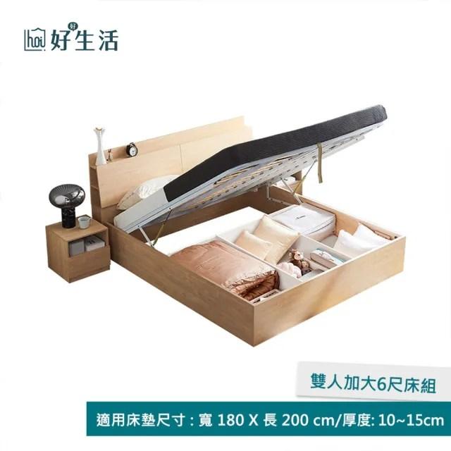 【hoi! 好好生活】林氏木業現代簡約斜背可儲物雙人加大6尺 180x200掀床架 DV4A-原木色