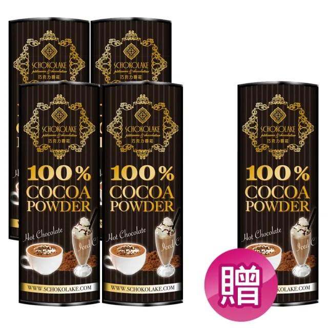 【巧克力雲莊】SCHOKOLAKE 100% 可可粉125g共5罐(買4送1!無糖、 純素)