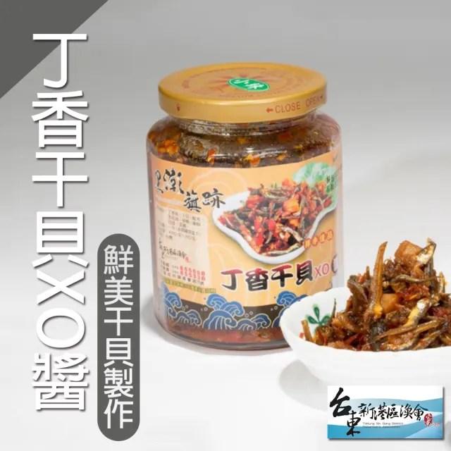 【新港漁會】丁香干貝XO醬-1罐組(450g-罐)