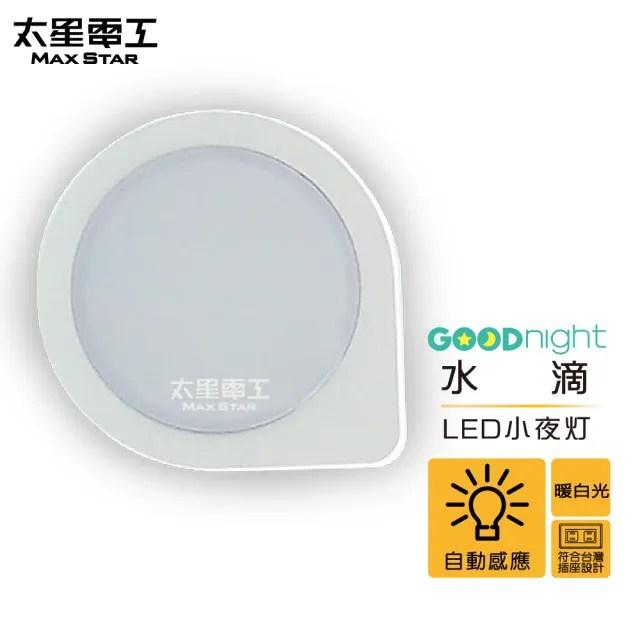 【太星電工】Goodnight水滴LED光感小夜燈(暖白光)