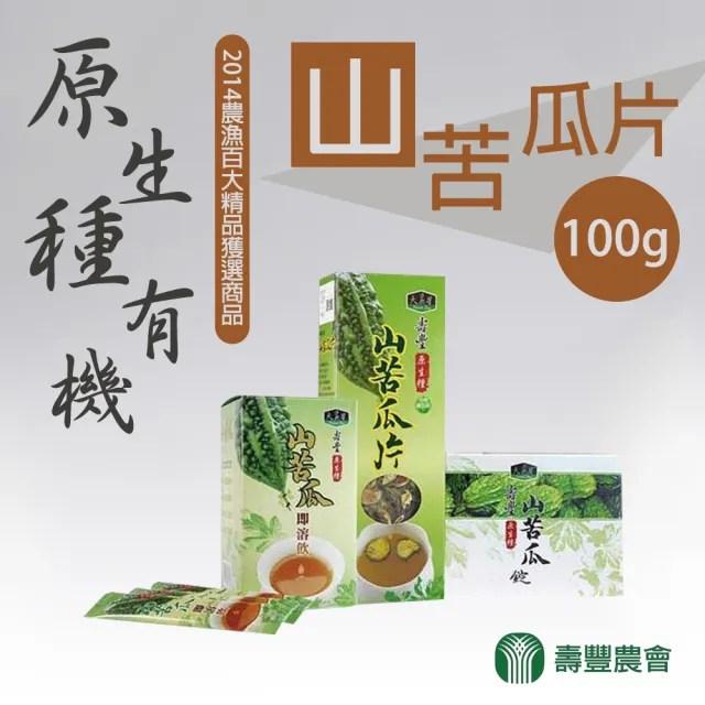 【壽豐農會】原生種有機山苦瓜切片-1盒組(100g-包-盒)