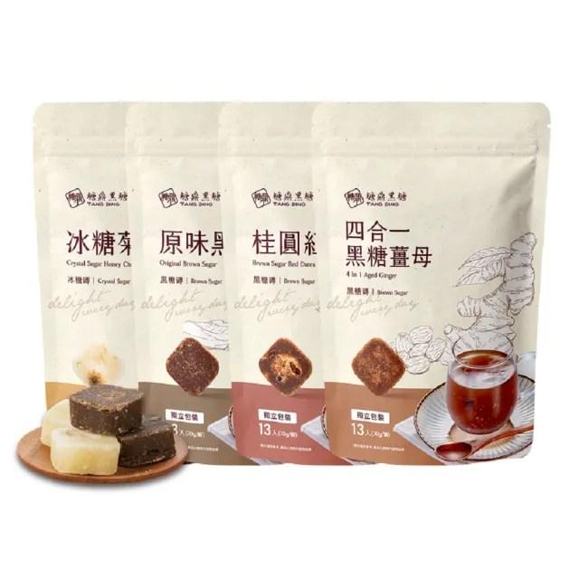 【糖鼎】黑糖茶磚x1大包任選(30gx13顆/包;四合一黑糖薑母/桂圓紅棗/玫瑰四物/原味黑糖/冰糖菊花)