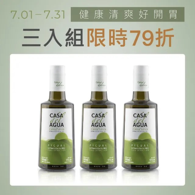 【Oro Bailen 皇嘉】歐嘉職人款特級冷壓初榨橄欖油500mlx3入(餐餐好油)
