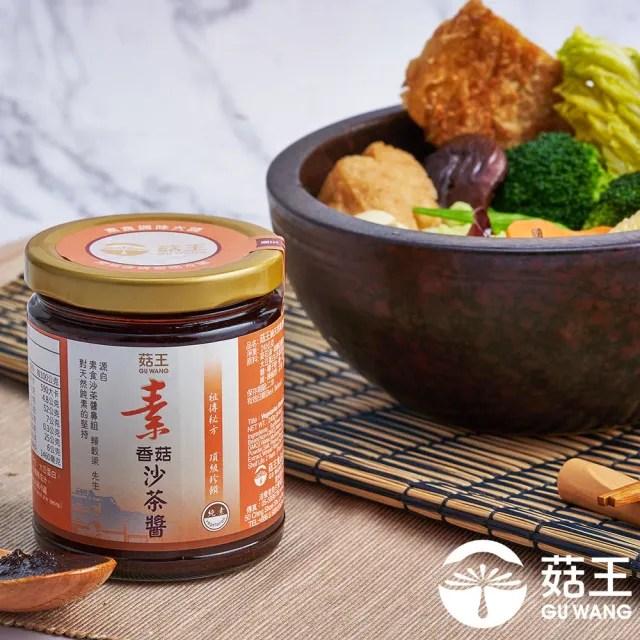 【菇王】素香菇沙茶醬50週年紀念瓶 240g(全素/經典60年/常備調味料/家庭料理)
