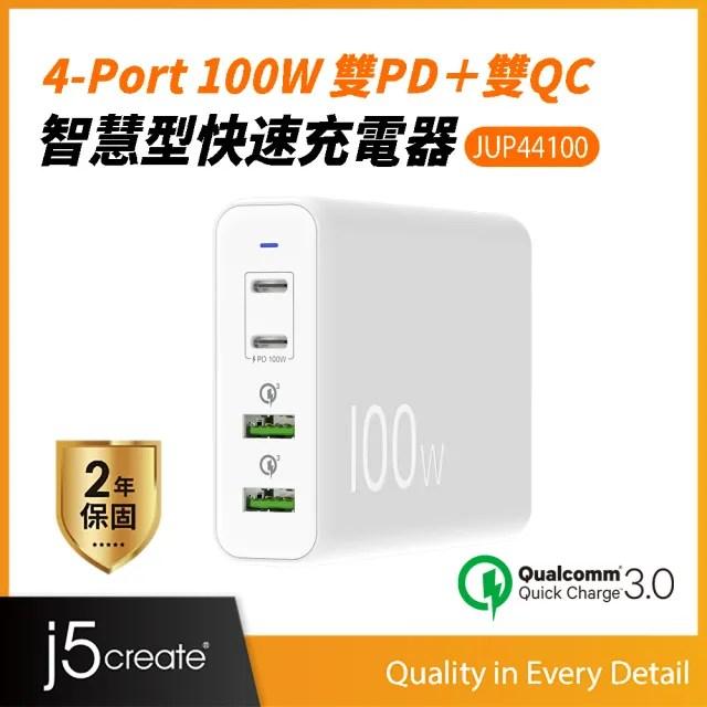 【j5create 凱捷】100W 4 Port 雙PD 雙QC智慧型快速充電器-JUP44100
