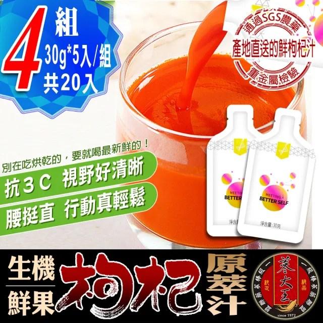 【蔘大王】多醣體生機枸杞汁 鮮果原汁(30gx5入/4組)(檢驗合格/枸杞汁/紅寶石/枸杞漿)