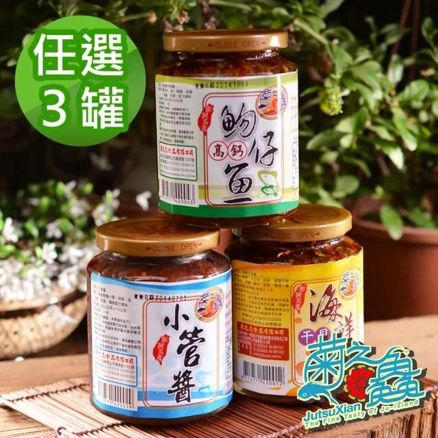 【菊之鮮】海鮮干貝醬/小管醬/吻仔魚醬(任選3罐組)