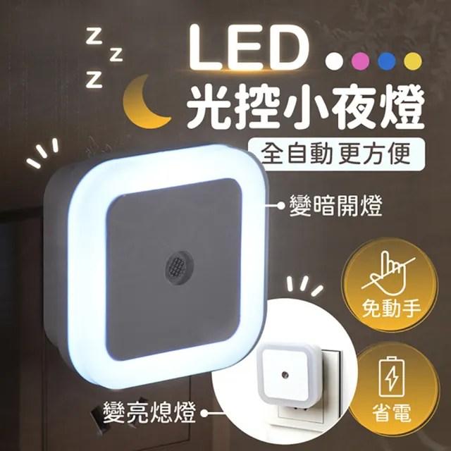 LED光控小夜燈 節能感應光控燈 插電LED燈 壁燈 走廊燈 床頭燈 樓梯燈(小夜燈)