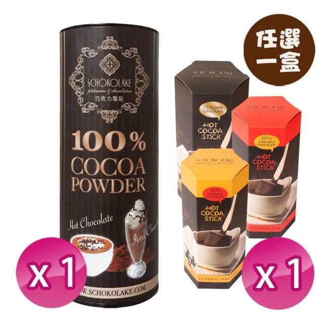 【巧克力雲莊】可可粉125g+可可攪35g(特惠活動組!無糖純素可可粉)