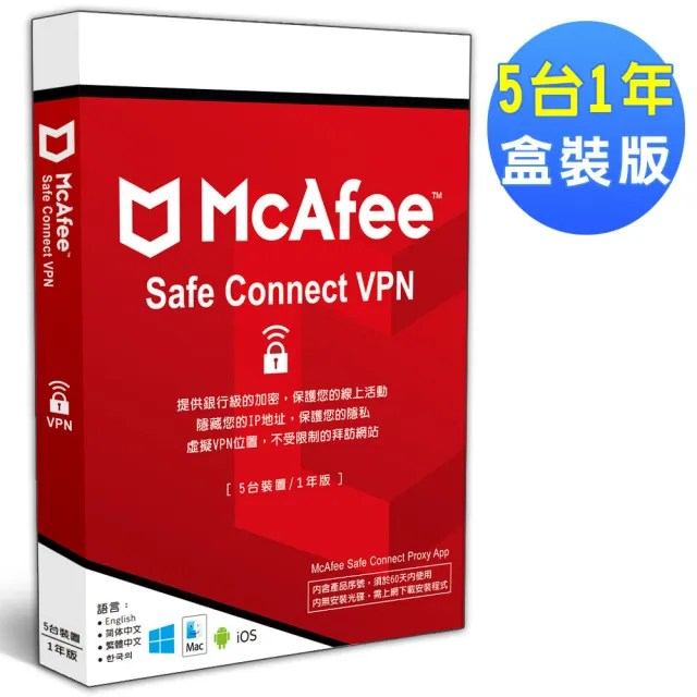 【McAfee】Safe Connect VPN(5台1年中文盒裝版)