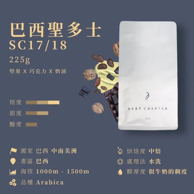 【新篇章咖啡】巴西 聖多士 SC17/18 單品咖啡豆(225g/包)