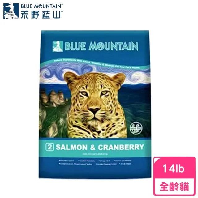 【BlueMountain 荒野藍山】皮毛保健專門配方《鮭魚+蔓越莓》14lbs(貓食)(贈 全家禮卷100元)