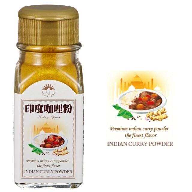 【新光洋菜】玻璃瓶印度咖哩粉-3入1組(西式香料方便料理)