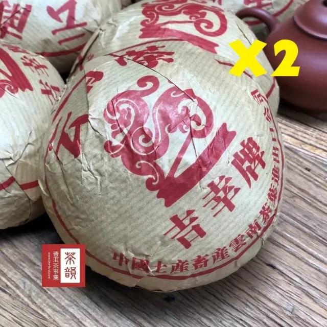【茶韻】普洱茶1999年中茶吉幸牌老樹熟沱茶250g*2沱熟茶葉禮盒農殘檢驗合格(附茶樣10克.茶刀.醒茶盒各1)